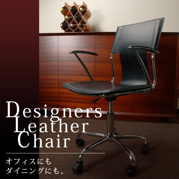 デザイナーズ レザーオフィスチェア