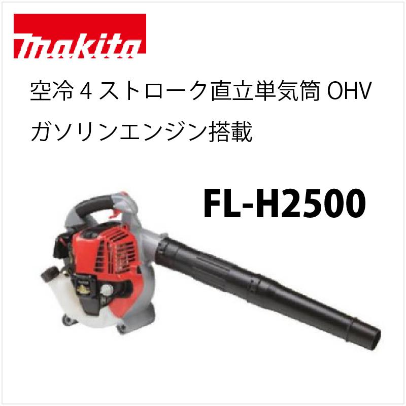 マキタ FL-H2500