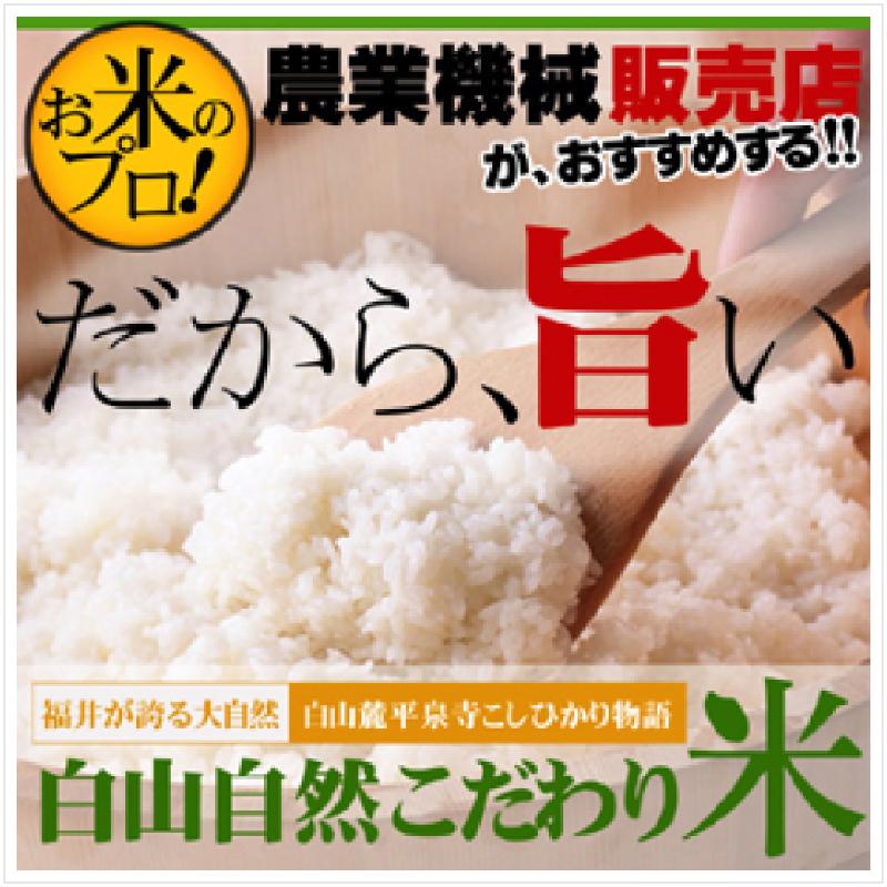 白山自然こだわり米