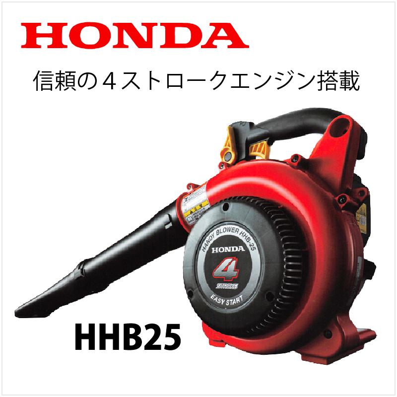 ホンダ HHB25