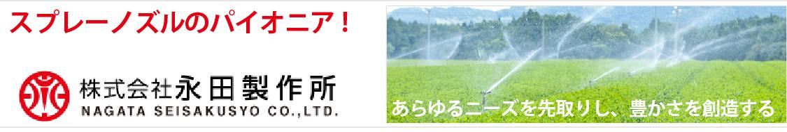 永田製作所