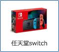 任天堂switch