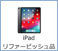 iPadリファービッシュ品