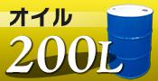 オイル200L