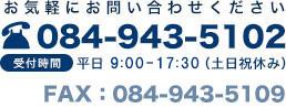 電話番号:084-943-5102/FAX:084-943-5109