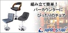 椅子・カウンターチェア