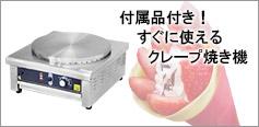 業務用クレープ焼き器