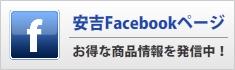 安吉Facebookページ