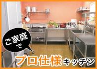ご家庭でも使える業務用キッチン