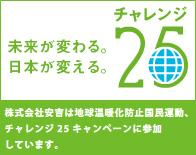 株式会社安吉は地球温暖化防止国民運動チャレンジ25に参加しています。