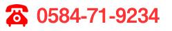 �����ֹ桧0584-89-7029