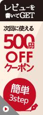 レビューを書いて500円クーポン配布中