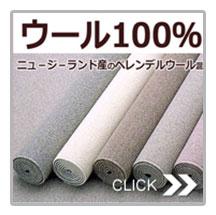 ウールカーペット P30000