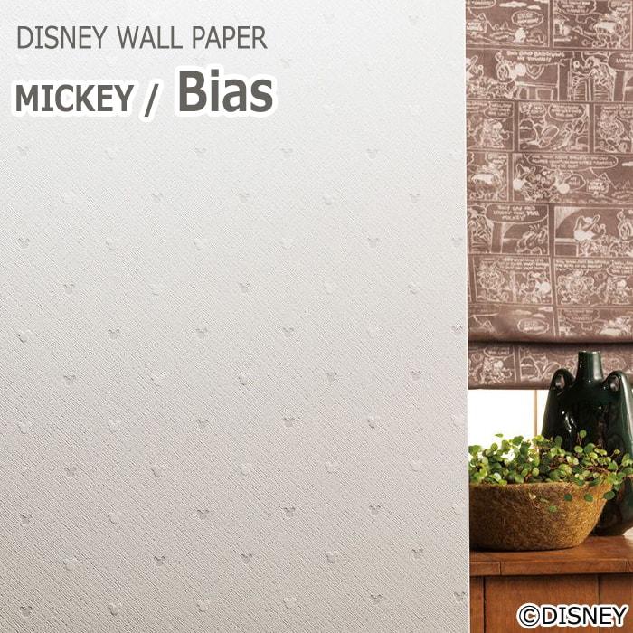 ディズニー 壁紙クロス ミッキー バイアス(S) 幅92cm×50m巻 ウォールペーパー