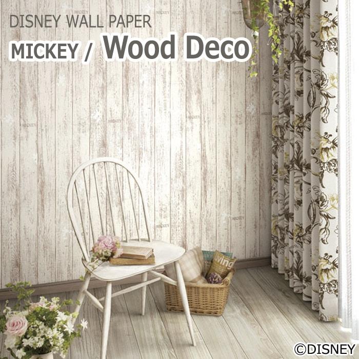 ディズニー 壁紙クロス ミッキー ウッドデコ(S) 幅93cm×50m巻 ウォールペーパー
