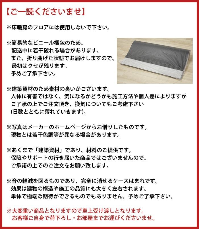防音マット 防音シート 遮音カーペット サンダムE45 (R) 約91cm×91cm 4枚セット