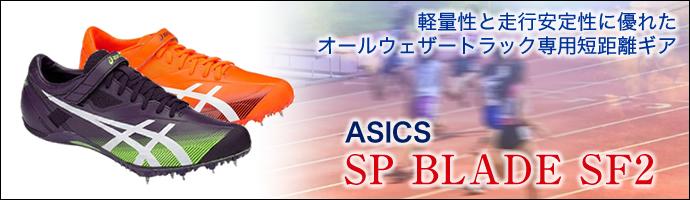 アシックス SP BLADE SF2