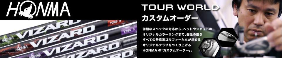 本間ゴルフ_HONMA_TOURWORLD