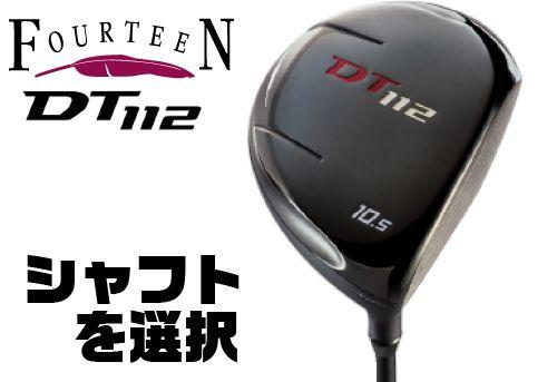 Fourteen フォーティーン DT112 DRIVER ドライバー