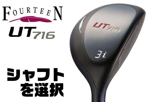 Fourteen フォーティーン UT716 UTILITY ユーティリティ