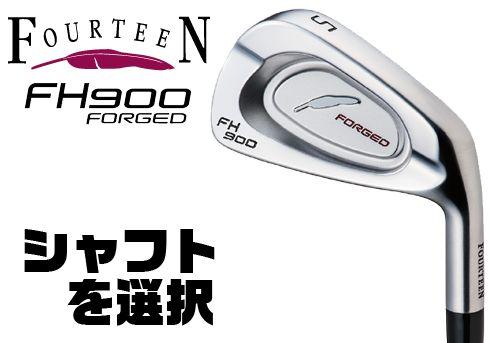 Fourteen フォーティーン FH900 FORGED アイアン IRON
