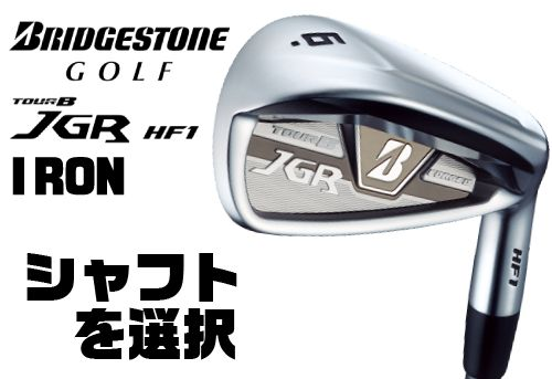 ブリヂストン TOUR B JGR HF1 アイアン BRIDGESTONE TOUR B JGR HF1 IRON