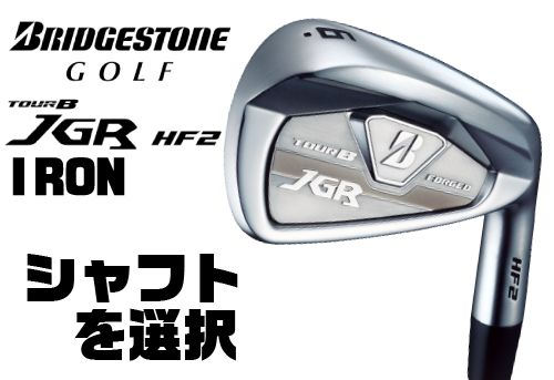 ブリヂストン TOUR B JGR HF2 アイアン BRIDGESTONE TOUR B JGR HF2 IRON