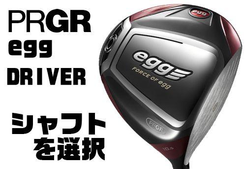 プロギア 2017年 egg ドライバー PRGR 17 egg DRIVER