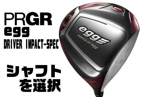プロギア 2017年 egg IMPACT-SPEC ドライバー PRGR 17 egg IMPACT-SPEC DRIVER