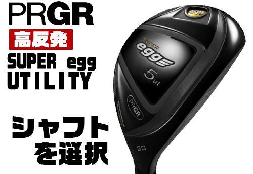 プロギア 2017年 SUPER egg [高反発] ユーティリティ PRGR 17 SUPER egg UTILITY