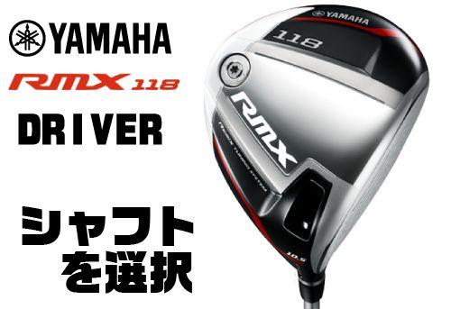 ヤマハ 2018年 RMX 118 ドライバー YAMAHA 18 RMX 118 DRIVER