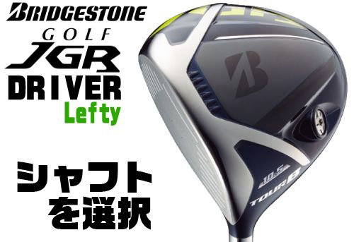 ブリヂストン TOUR B JGR レフティ ドライバー BRIDGESTONE TOUR B JGR Lefty DRIVER