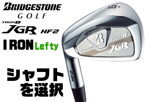 ブリヂストン TOUR B JGR HF2 レフティ アイアン BRIDGESTONE TOUR B JGR HF2 Lefty IRON