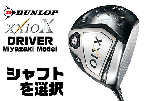 ダンロップ ゼクシオテン ミヤザキ ドライバー DUNLOP XXIO X Miyazaki DRIVER