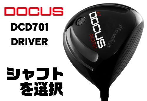 ドゥーカス DCD701 ドライバー DOCUS DCD701 DRIVER