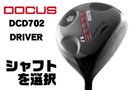 ドゥーカス DCD702 ドライバー DOCUS DCD702 DRIVER