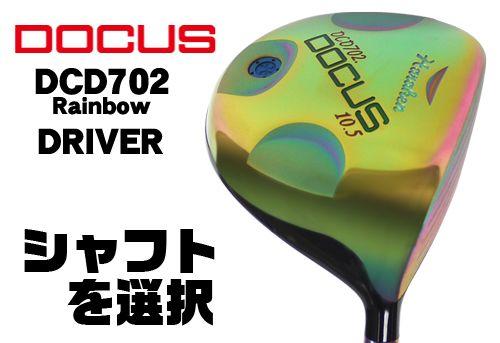ドゥーカス DCD702 Rainbow ドライバー DOCUS DCD702 Rainbow DRIVER