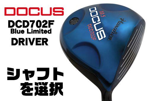 ドゥーカス DCD702F Blue Limited ドライバー DOCUS DCD702F Blue Limited DRIVER