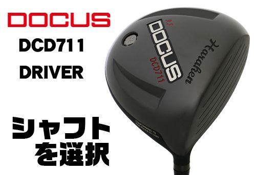 ドゥーカス DCD711 ドライバー DOCUS DCD711 DRIVER