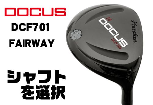 ドゥーカス DCF701 フェアウェイ DOCUS DCF701 FAIRWAY