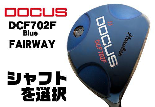 ドゥーカス DCF702F Blue フェアウェイ DOCUS DCF702F Blue FAIRWAY