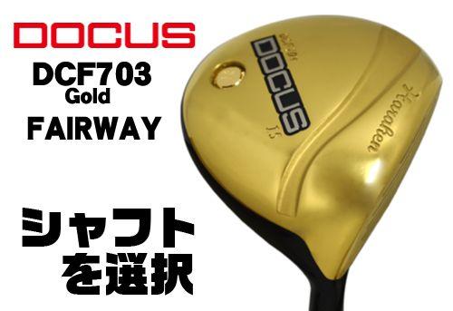 ドゥーカス DCF703 Gold フェアウェイ DOCUS DCF703 Gold FAIRWAY