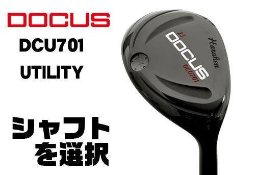 ドゥーカス DCU701 ユーティリティ DOCUS DCU701 UTILITY