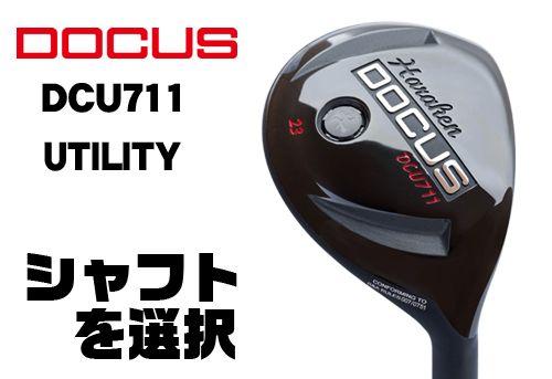 ドゥーカス DCU711 ユーティリティ DOCUS DCU711 UTILITY
