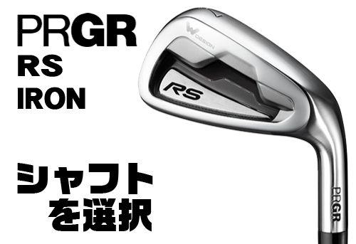 プロギア 2018年 RS アイアン PRGR RS IRON