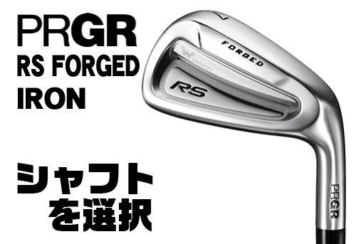 プロギア 2018年 RS FORGED アイアン PRGR RS FORGED IRON