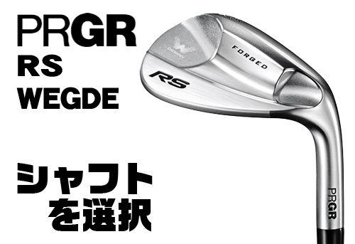プロギア 2018年 RS ウェッジ PRGR RS WEDGE