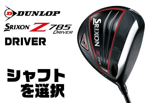ダンロップ スリクソン Z785 ドライバー DUNLOP SRIXON Z785 DRIVER