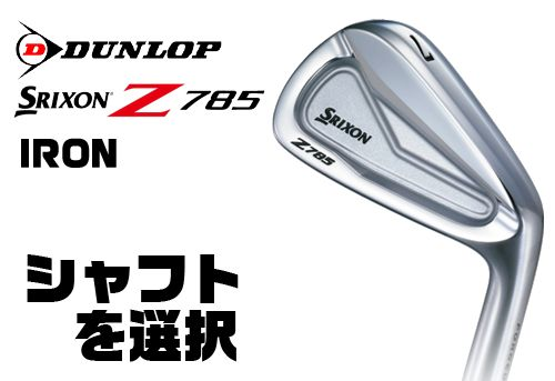 ダンロップ スリクソン Z785 アイアン DUNLOP SRIXON Z785 IRON