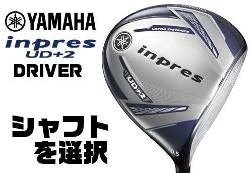 ヤマハ 19 インプレス UD+2 ドライバー YAMAHA 19 inpres UD+2 DRIVER